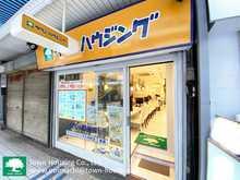 【店舗写真】(株)タウンハウジング大井町店