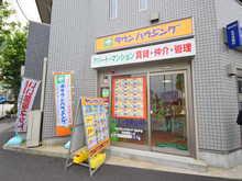 【店舗写真】(株)タウンハウジング北松戸店