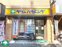 【店舗写真】(株)タウンハウジング桜新町店