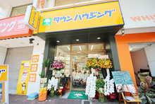 【店舗写真】(株)タウンハウジング大倉山店