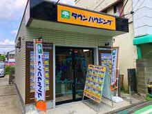 【店舗写真】(株)タウンハウジング分倍河原店