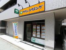 【店舗写真】(株)タウンハウジング荻窪店