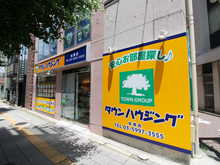【店舗写真】(株)タウンハウジング成増店