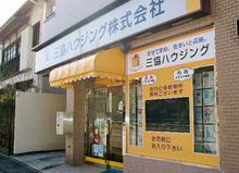 【店舗写真】三協ハウジング(株)