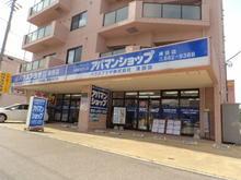 【店舗写真】アパマンショップ清田店ハウスプラザ(株)