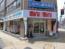 【店舗写真】(株)ミニミニ県庁市役所前店