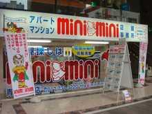 【店舗写真】(株)ミニミニ青森駅前店