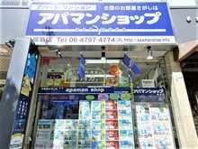【店舗写真】アパマンショップ福島店(株)恒和殖産