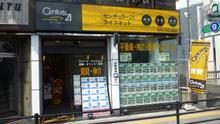 【店舗写真】センチュリー21(株)ライフネット池田店