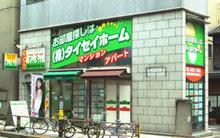 【店舗写真】(株)タイセイホーム