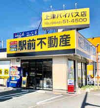 【店舗写真】(株)駅前不動産上津バイパス店