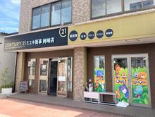 【店舗写真】センチュリー21(株)ミユキ商事