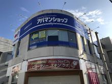 【店舗写真】アパマンショップ鹿児島南店(有)ビルム