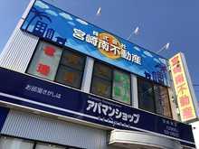 【店舗写真】アパマンショップ宮崎南店(株)宮崎南不動産