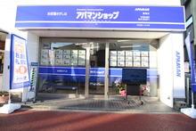 【店舗写真】アパマンショップ鳥栖店(株)三上住宅