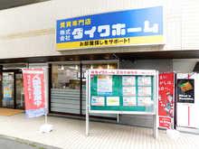 【店舗写真】(株)ダイワホーム中央支店