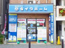 【店舗写真】(株)ダイワホーム橋本支店
