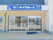 【店舗写真】(株)ダイワホーム海老名支店