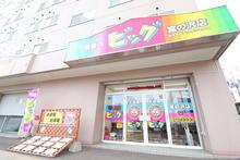 【店舗写真】(株)ビッグシステム宮の沢店