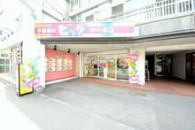 【店舗写真】(株)ビッグシステム中の島店