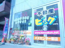 【店舗写真】(株)ビッグシステムバスセンター前店