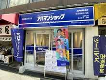 【店舗写真】アパマンショップ枚方市駅北口店(株)ベストホームサービス