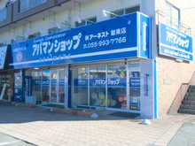 【店舗写真】アパマンショップ駿東店(株)アーネスト