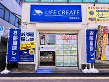 【店舗写真】(株)ライフクリエイト
