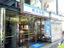 【店舗写真】賃貸住宅サービス FC武庫之荘店(株)HOUSE NET