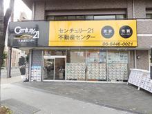 【店舗写真】センチュリー21(株)不動産センター肥後橋店