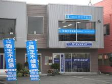 【店舗写真】アパマンショップ桜田店(株)西王不動産