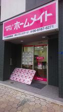 【店舗写真】ホームメイトFC関目高殿店(株)グランステージ