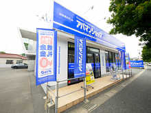 【店舗写真】アパマンショップ九産大前店(株)レントハウスリーシング