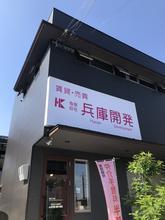 【店舗写真】(有)兵庫開発本店