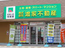 【店舗写真】(株)渡家不動産