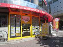 【店舗写真】(株)ムービングエステート新丸子店