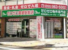 【店舗写真】(有)不動産仲介センターゼロゼロ賃貸駅前店