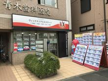 【店舗写真】(株)ヴィックスリアルエステート大島本店