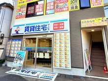【店舗写真】賃貸住宅サービス NetWorkJR高槻店(株)FACE
