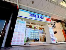 【店舗写真】賃貸住宅サービス NetWorkJR吹田店(株)FACE