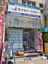 【店舗写真】(株)タイセイ・ハウジー吉祥寺営業所