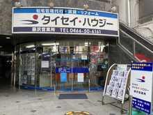 【店舗写真】(株)タイセイ・ハウジー藤沢営業所