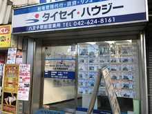 【店舗写真】(株)タイセイ・ハウジー八王子営業所