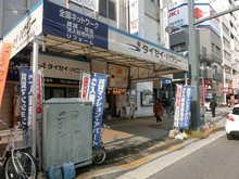 【店舗写真】(株)タイセイ・ハウジー広島営業所