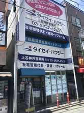 【店舗写真】(株)タイセイ・ハウジー上石神井店