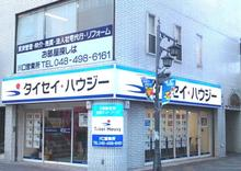 【店舗写真】(株)タイセイ・ハウジー川口営業所