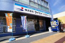 【店舗写真】(株)タイセイ・ハウジー鎌取営業所