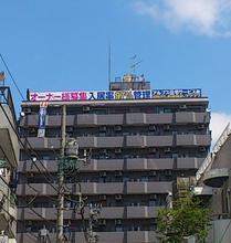 【店舗写真】アルプス住宅サービス(株)池袋支店管理部