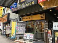 【店舗写真】センチュリー21みづほ住販(株)