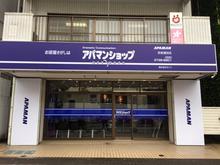 【店舗写真】アパマンショップ京急蒲田店(株)ゼント